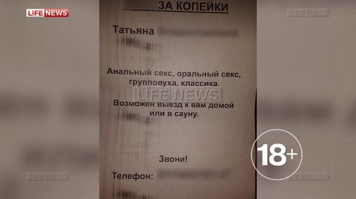 В Санкт-Петербурге коллекторы распространили объявления о секс-услугах от имени должницы (5 фото)
