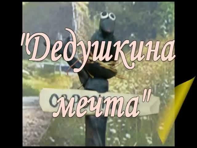 Омские заключенные сняли пластилиновый мультфильм о пришельцах