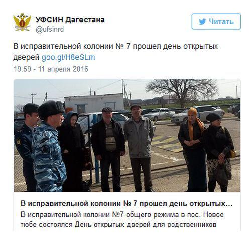 Twitter дагестанского УФСИН наполнился лайками из YouTube (3 скриншота)