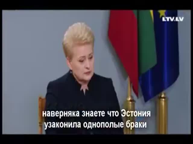 Президент Литвы Даля Грибаускайте отказывается отвечать на неудобные вопросы