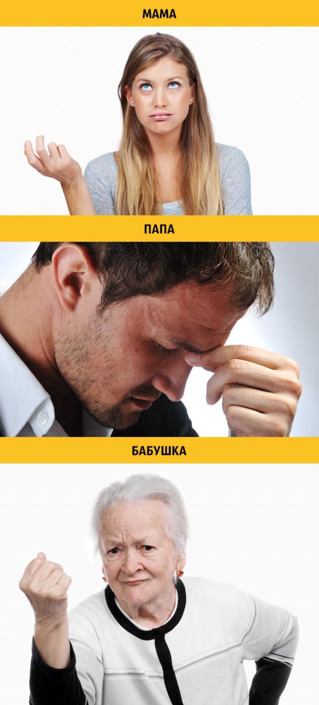 Воспитание ребенка глазами мам, пап и бабушек (11 фото)