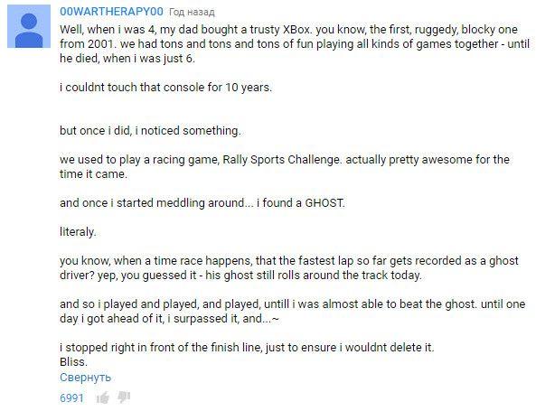 «Второй игрок» - короткометражный фильм, снятый по мотивам комментария на YouTube (фото + видео)