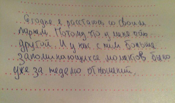 Шокирующие записи из дневника бывшей девушки (8 фото)