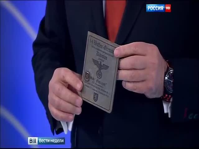Киселев сравнил планы США на счет Украины с планами Гитлера