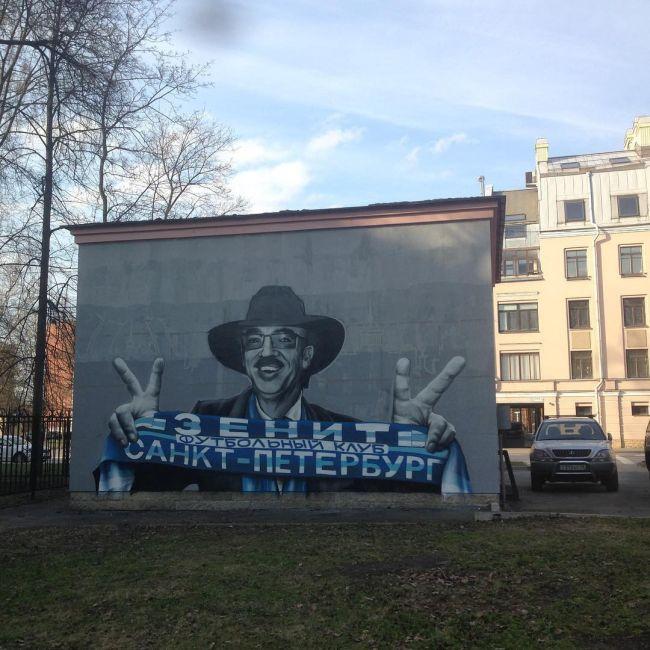В Санкт-Петербурге появилось граффити с Боярским, болеющим за «Зенит» (3 фото)