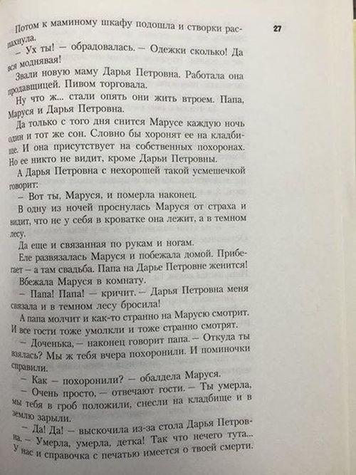 Сказка на современный лад (4 фото)