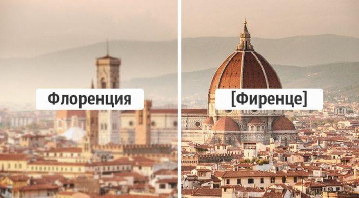 Как местные жители называют свои города (15 фото)