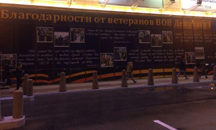 Депутат Сергей Чижов поблагодарил себя от имени ветеранов (4 фото)