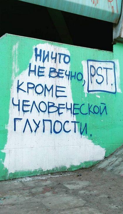 Уличное искусство и ЖКХ (2 фото)
