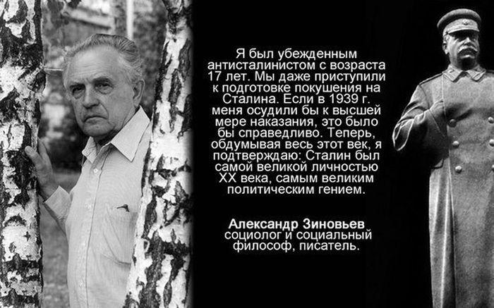 Великие современники об Иосифе Сталине (10 фото)