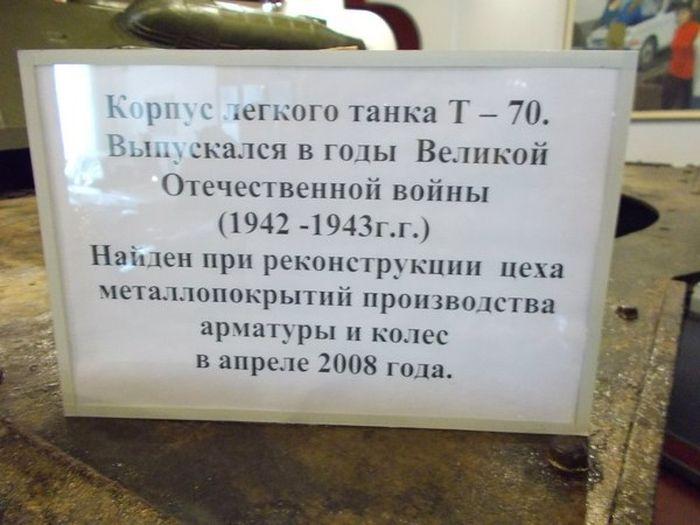 Сотрудники автозавода ГАЗ обнаружили пропажу спустя 65 лет (2 фото)
