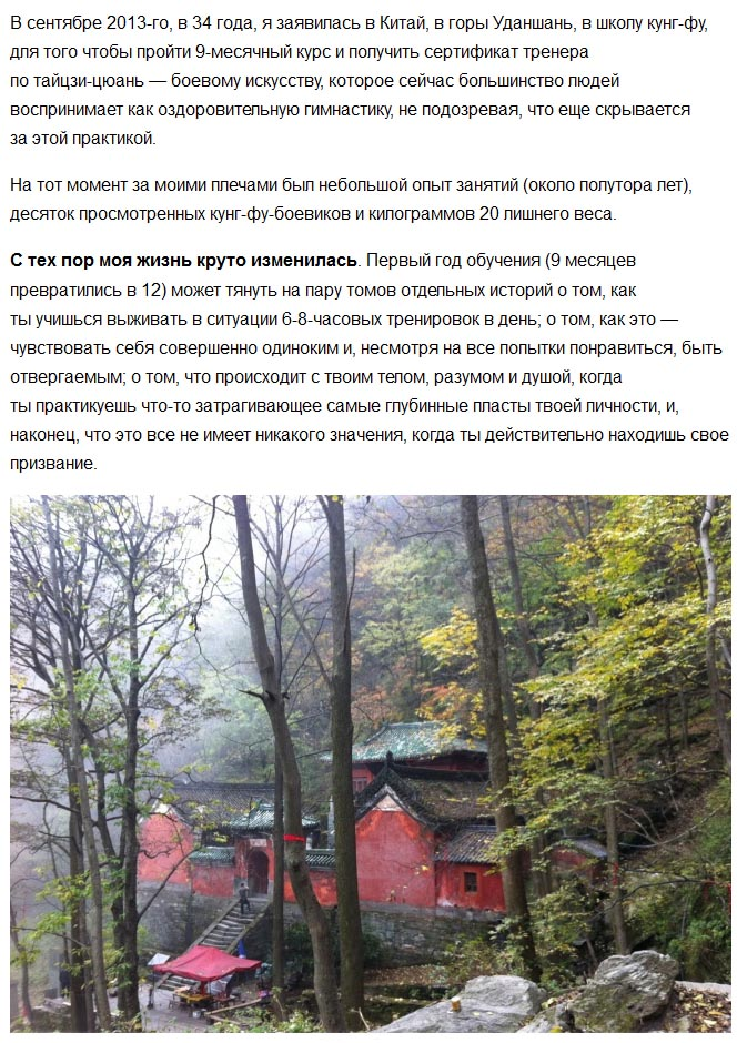 Из кандидата наук в учителя кунг-фу (5 фото)