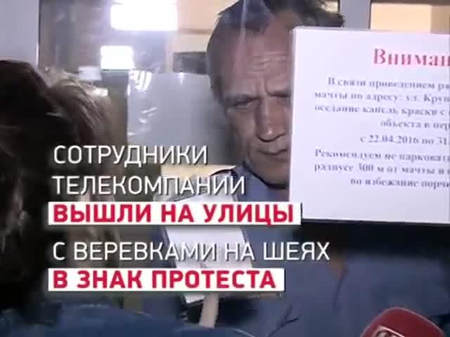 В Перми журналисты негосударственного телеканала надели на шею веревки