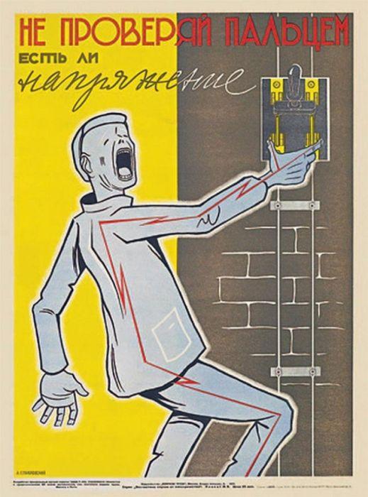 Жестокие советские плакаты по технике безопасности (27 картинок)