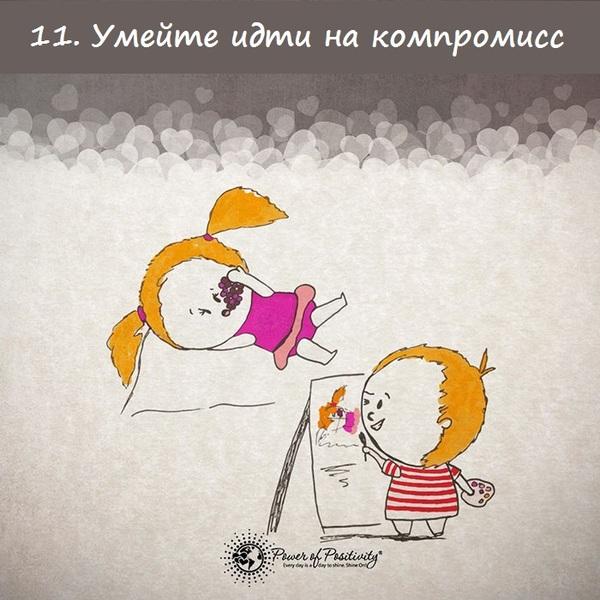 Простые советы, которые помогут надолго сохранить любовь (16 картинок)