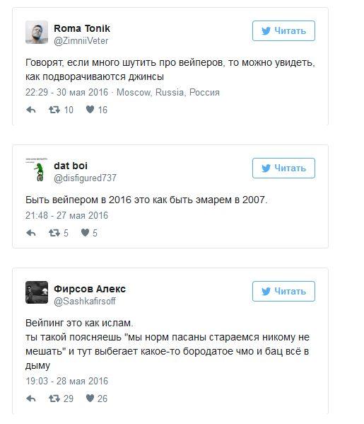 Пользователи сети шутят над любителями электронных сигарет - вейперами (24 скриншота)