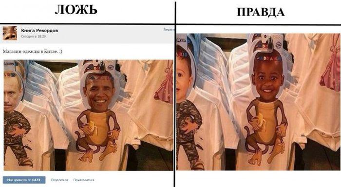 Правда и ложь в популярных пабликах «ВК» (39 картинок)