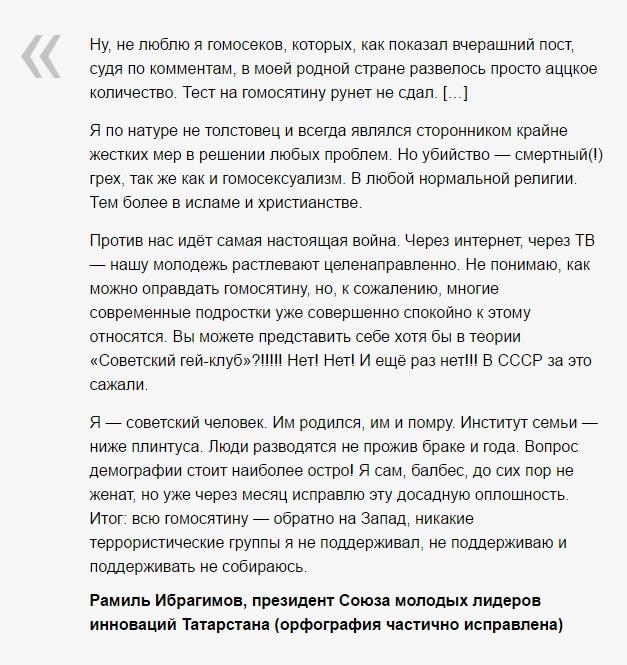 Президент Cоюза молодых лидеров инноваций Татарстана Рамиль Ибрагимов поддержал бойню в Орландо (3 фото)