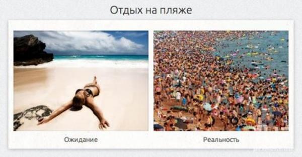 Летний отдых: ожидание и реальность (22 фото)