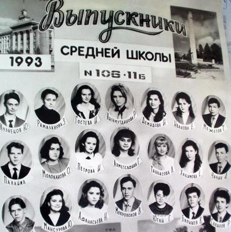 Снимки из выпускных альбомов российских звёзд (25 фото)