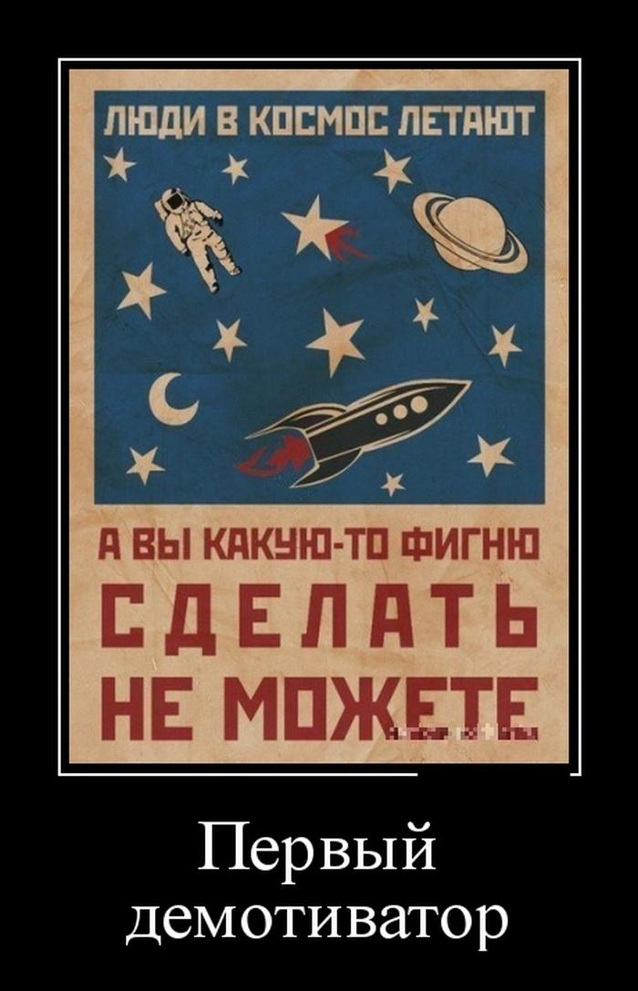 http://trinixy.ru/pics5/20160623/demotivatory_19.jpg