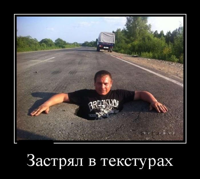 http://trinixy.ru/pics5/20160623/demotivatory_24.jpg