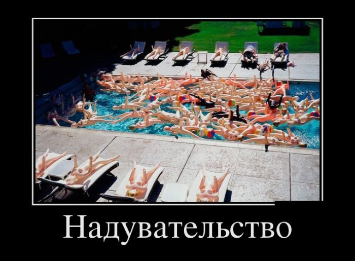 http://trinixy.ru/pics5/20160623/demotivatory_25.jpg