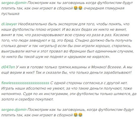 Невесту футболиста сборной России Фёдора Смолова пристыдили за дорогую сумку (5 фото)