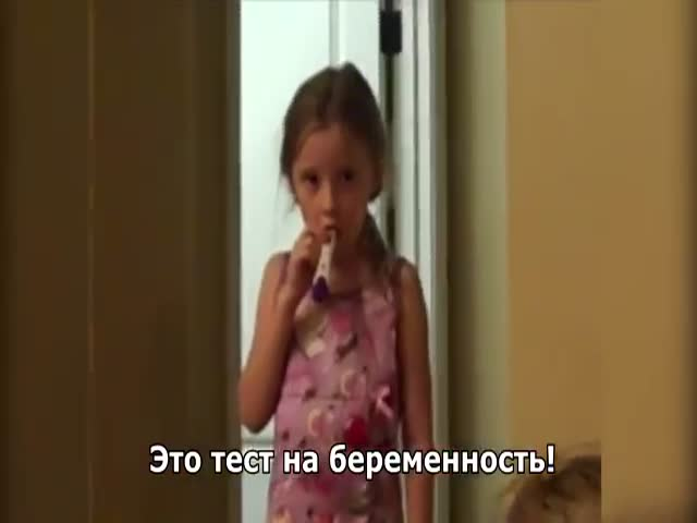 Девочка перепутала градусник с тестом на беременность