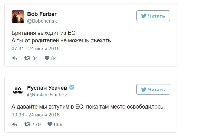 Реакция пользователей Рунета на итоги референдума в Великобритании (13 картинок)
