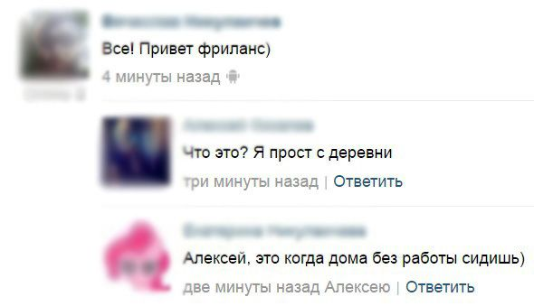 Забавные комментарии из соцсетей (32 скриншота)