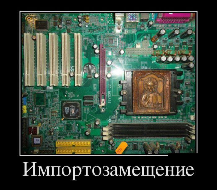 http://trinixy.ru/pics5/20160630/demotivatory_30.jpg