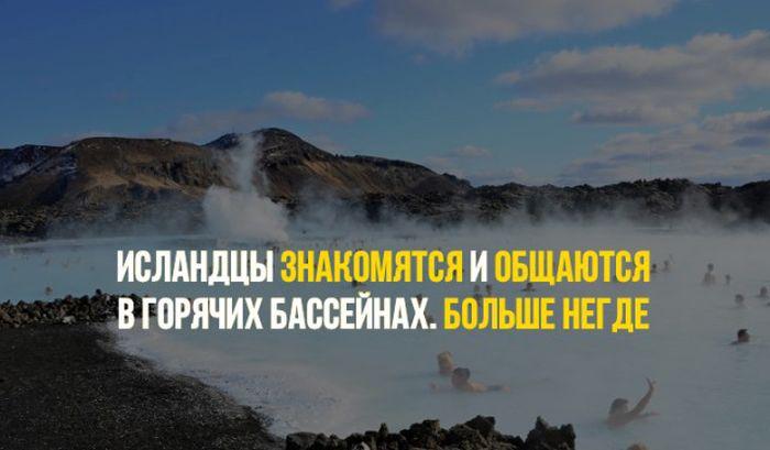 Интересные факты об Исландии (19 фото)
