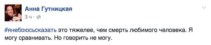 Флешмоб #янебоюсьсказать (7 фото)