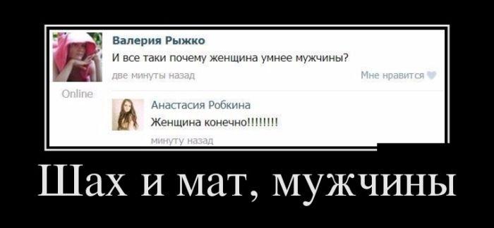 http://trinixy.ru/pics5/20160714/demotivatory_10.jpg
