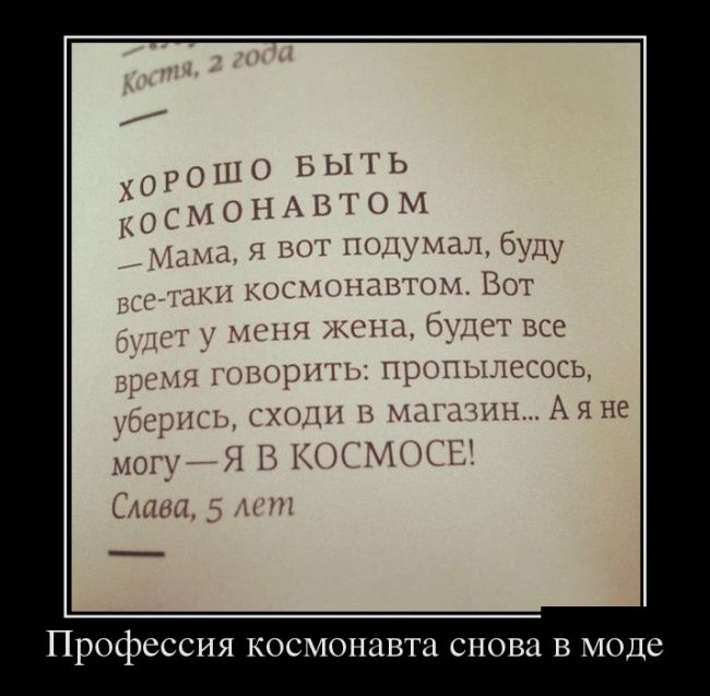 http://trinixy.ru/pics5/20160714/demotivatory_27.jpg