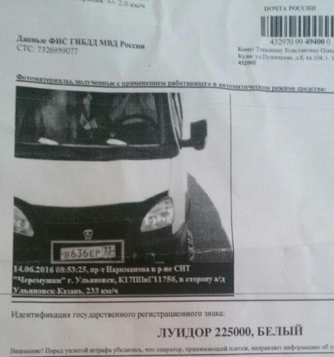 В Ульяновске замечена «ГАЗель», двигавшаяся со скоростью 233 км/ч (фото)