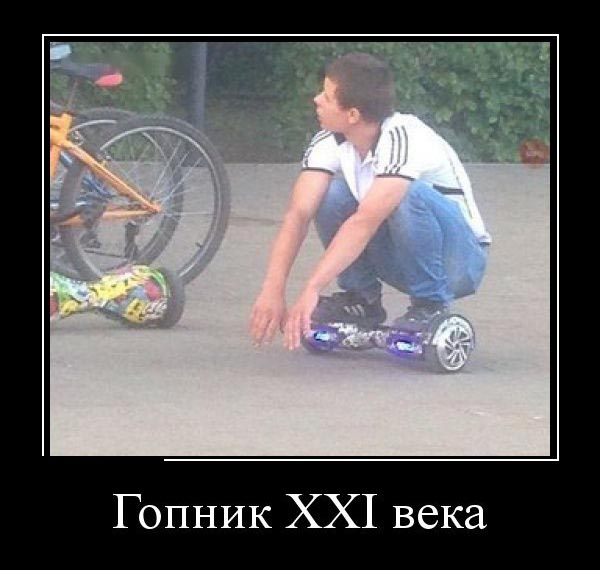 http://trinixy.ru/pics5/20160729/demotivatory_01.jpg