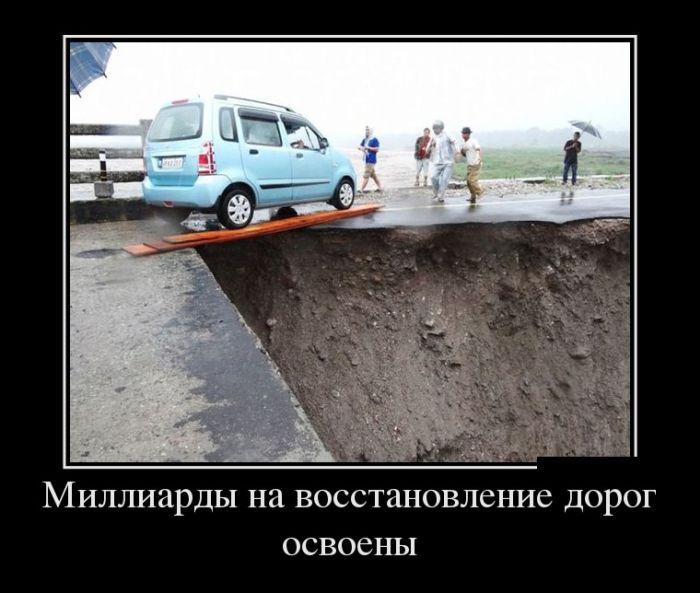 http://trinixy.ru/pics5/20160729/demotivatory_19.jpg