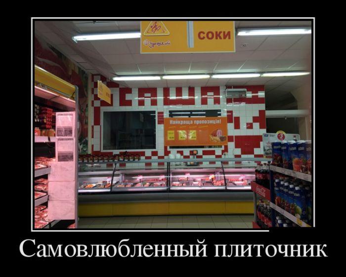 http://trinixy.ru/pics5/20160729/demotivatory_29.jpg