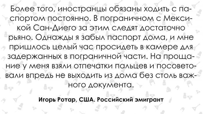 Российский эмигрант о жизни в США (17 фото)