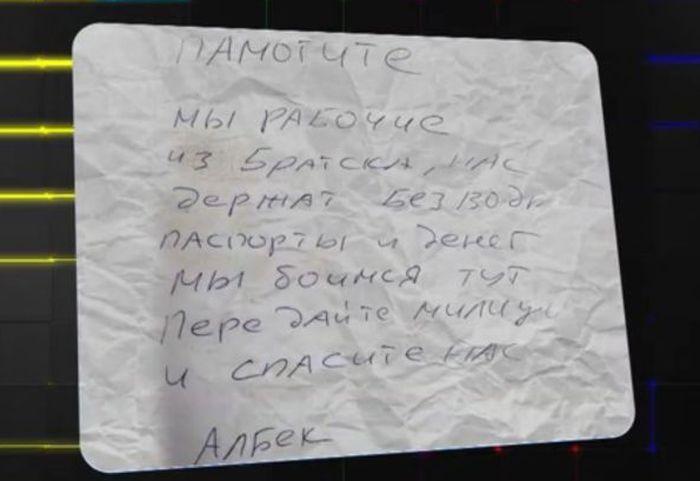 Мужчина обнаружил записку от сибирских рабов в партии досок (фото)
