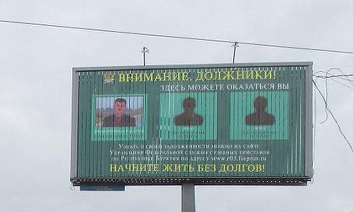 В Бурятии на уличных билбордах появились фотографии должников по ЖКХ (3 фото)