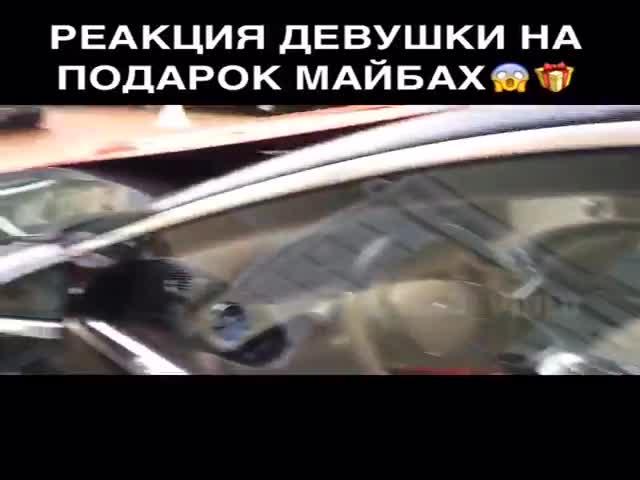 Девушка получила в подарок Mercedes-Maybach