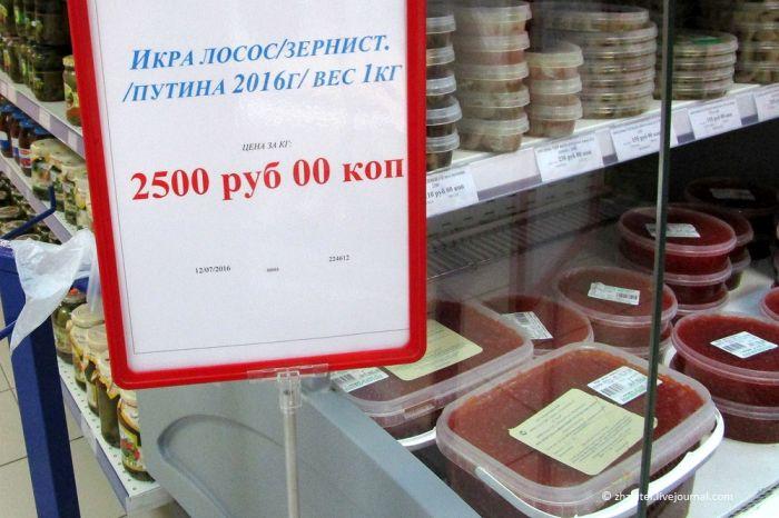 Ценники чукотских магазинов (27 фото)