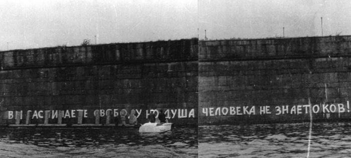 В Санкт-Петербурге возродили надпись 40-летней давности (4 фото)