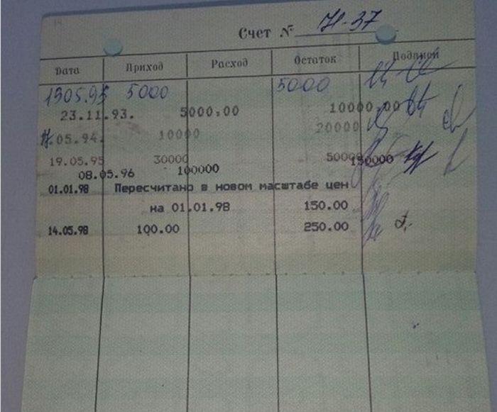 Банковский вклад, пролежавший в банке 23 года, оказался меньше первоначального взноса (3 фото)
