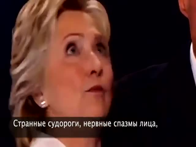 Хиллари Клинтон может быть психически нездоровой
