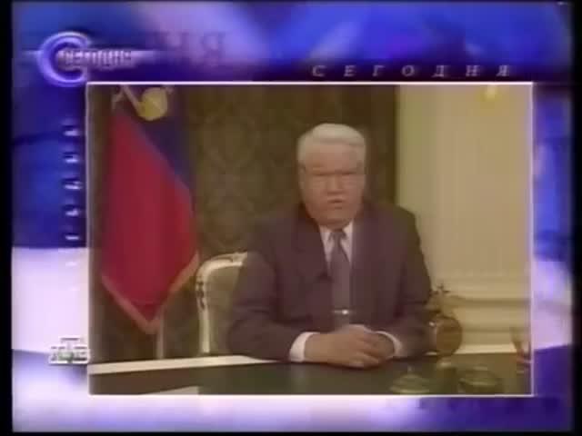 Ельцин о назначении Путина на должность и.о. премьер-министра