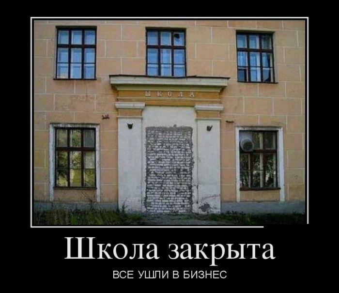 http://trinixy.ru/pics5/20160811/demotivatory_01.jpg